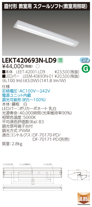LED 東芝 LEKT420693N-LD9 (LEKT420693NLD9) TENQOO直付40形スクール調光