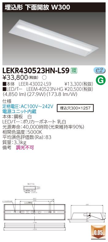 LED 東芝ライテックTOSHIBA LEKR430523HN-LS9 (LEKR430523HNLS9)