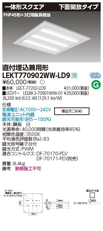 LED 東芝ライテック LEKT770902WW-LD9(LEKT770902WWLD9)TENQOOスクエア直埋□720開放
