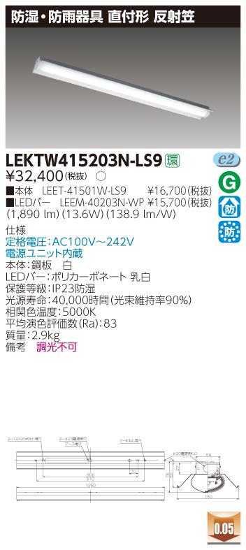 LED 東芝 LEKTW415203N-LS9 (LEKTW415203NLS9) TENQOO直付40形反射笠防水