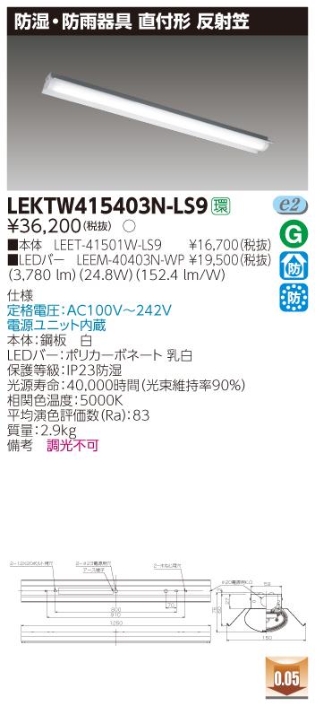 LED 東芝 LEKTW415403N-LS9 (LEKTW415403NLS9) TENQOO直付40形反射笠防水