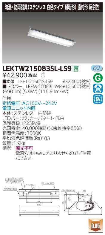 LED 東芝 LEKTW215083SL-LS9 (LEKTW215083SLLS9) TENQOO直付20形反射笠SUS