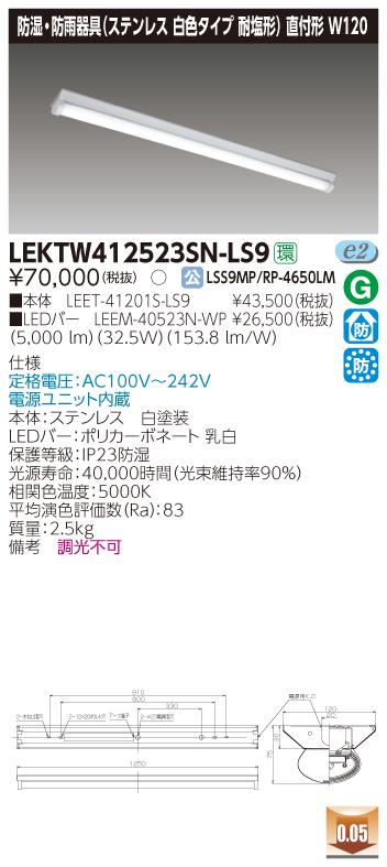 LED 東芝 LEKTW412523SN-LS9 (LEKTW412523SNLS9) TENQOO直付40形W120SUS