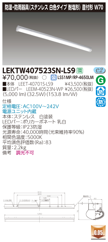 LED 東芝 LEKTW407523SN-LS9 (LEKTW407523SNLS9) TENQOO直付40形W70SUS