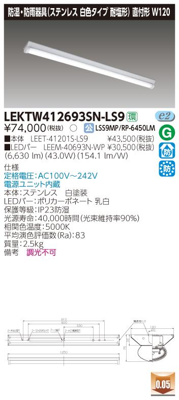 LED 東芝 LEKTW412693SN-LS9 (LEKTW412693SNLS9) TENQOO直付40形W120SUS