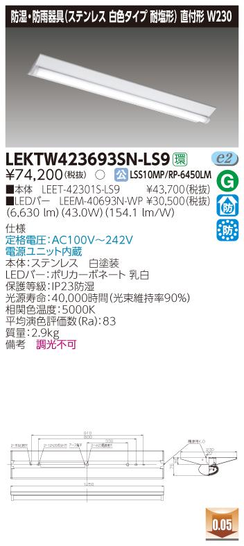 LED 東芝 LEKTW423693SN-LS9 (LEKTW423693SNLS9) TENQOO直付40形W230SUS