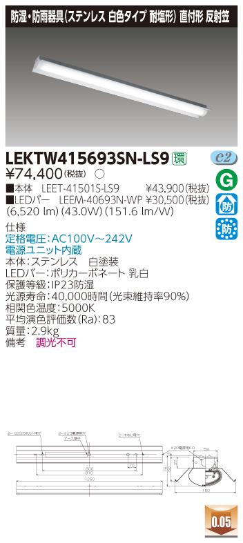LED 東芝 LEKTW415693SN-LS9 (LEKTW415693SNLS9) TENQOO直付40形反射笠SUS