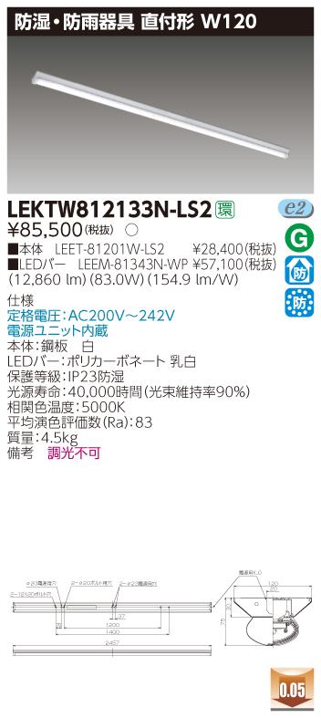 LED 東芝 LEKTW812133N-LS2 (LEKTW812133NLS2) TENQOO直付110形W120防水