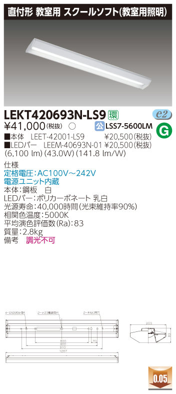 LED 東芝 LEKT420693N-LS9 (LEKT420693NLS9) TENQOO直付40形スクールソフト