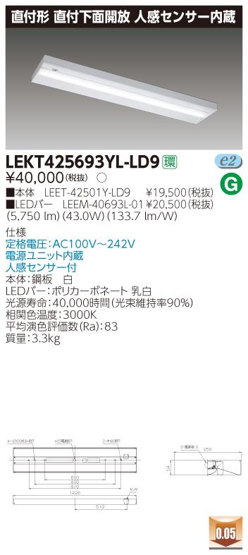 LED 東芝 LEKT425693YL-LD9 (LEKT425693YLLD9) TENQOO直付40形箱形センサ付