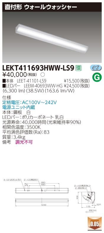 LED 東芝 LEKT411693HWW-LS9 (LEKT411693HWWLS9) TENQOO直付40形ウォールW
