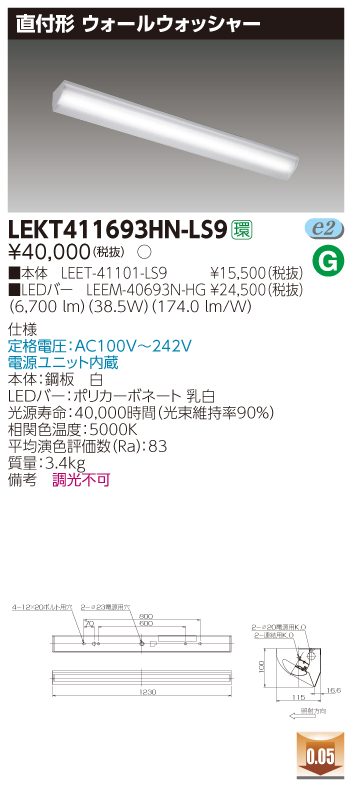 LED 東芝 LEKT411693HN-LS9 (LEKT411693HNLS9) TENQOO直付40形ウォールW