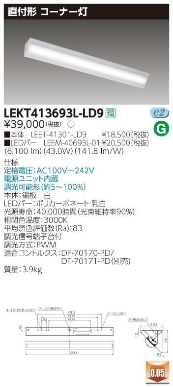 LED 東芝 LEKT413693L-LD9 (LEKT413693LLD9) TENQOO直付40形コーナー灯調光