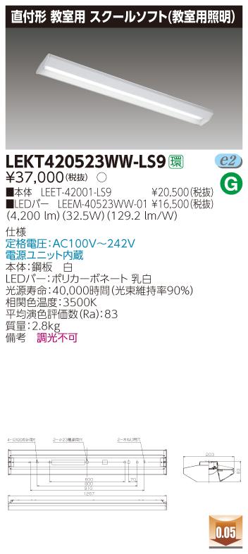 LED 東芝 LEKT420523WW-LS9 (LEKT420523WWLS9) TENQOO直付40形スクールソフト