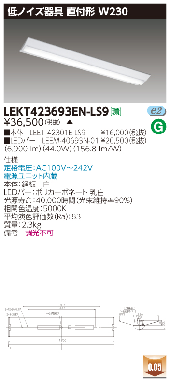 LED 東芝 LEKT423693EN-LS9 (LEKT423693ENLS9) TENQOO直付W230低ノイズ