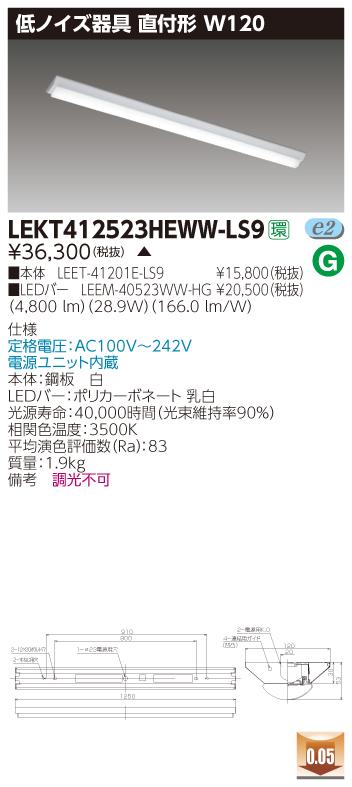 LED 東芝 LEKT412523HEWW-LS9 (LEKT412523HEWWLS9) TENQOO直付W120低ノイズ