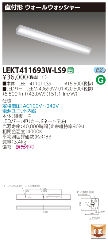LED 東芝 LEKT411693W-LS9 (LEKT411693WLS9) TENQOO直付40形ウォールW