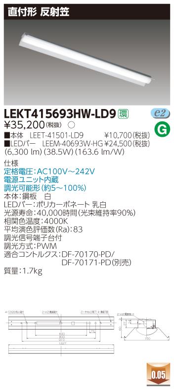 LED 東芝 LEKT415693HW-LD9 (LEKT415693HWLD9) TENQOO直付40形反射笠調光
