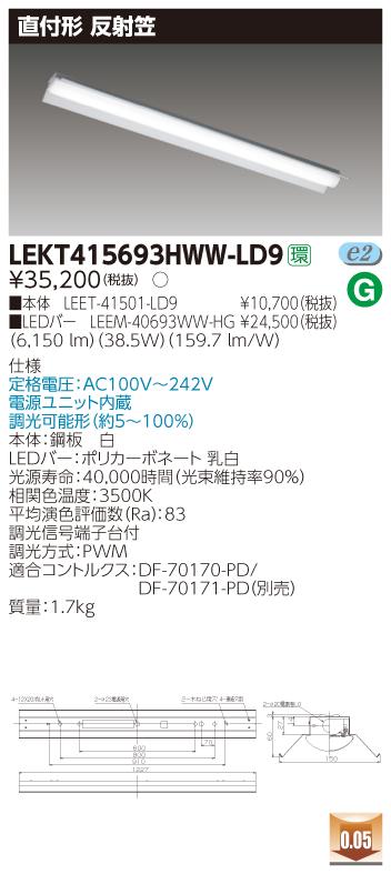 LED 東芝 LEKT415693HWW-LD9 (LEKT415693HWWLD9) TENQOO直付40形反射笠調光