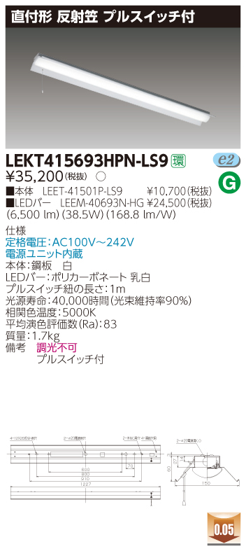 LED 東芝 LEKT415693HPN-LS9 (LEKT415693HPNLS9) TENQOO直付40形反射笠P付