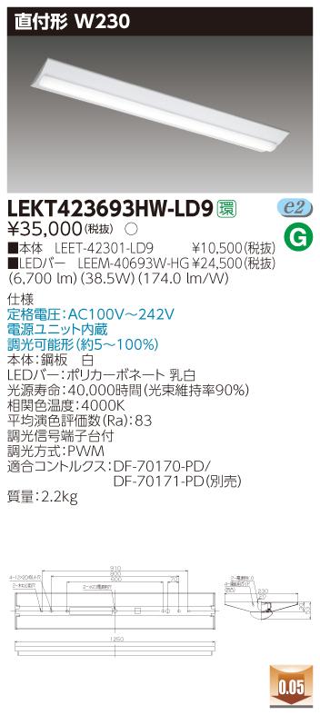 LED 東芝 LEKT423693HW-LD9 (LEKT423693HWLD9) TENQOO直付40形W230調光