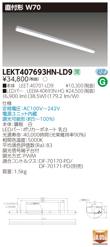 LED 東芝 LEKT407693HN-LD9 (LEKT407693HNLD9) TENQOO直付40形W70調光