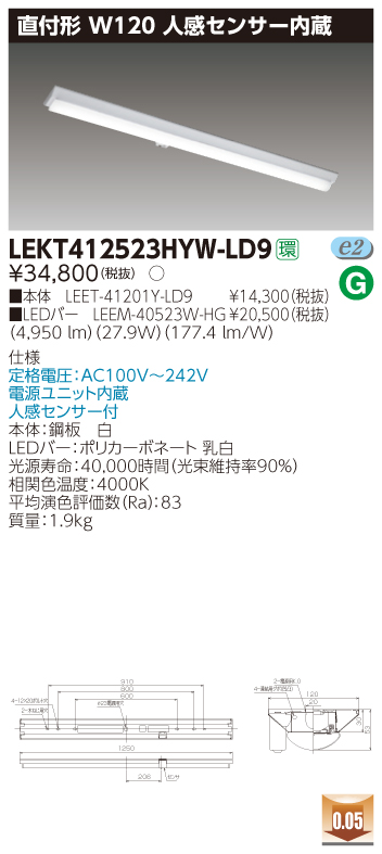 LED 東芝 LEKT412523HYW-LD9 (LEKT412523HYWLD9) TENQOO直付40形W120センサ