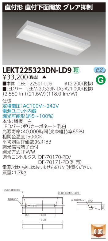 LED 東芝 LEKT225323DN-LD9 (LEKT225323DNLD9) TENQOO直付20形箱形グレア