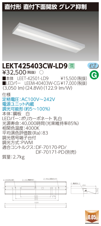 LED 東芝 LEKT425403CW-LD9 (LEKT425403CWLD9) TENQOO直付40形箱形グレア