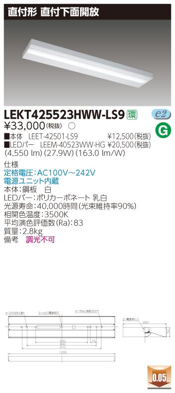 LED 東芝 LEKT425523HWW-LS9 (LEKT425523HWWLS9) TENQOO直付40形箱形