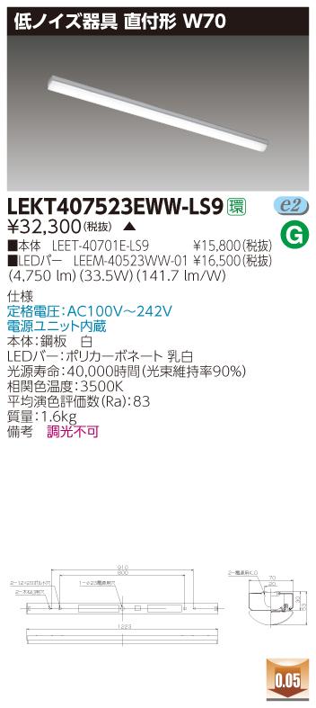 LED 東芝 LEKT407523EWW-LS9 (LEKT407523EWWLS9) TENQOO直付40形W70低ノイズ