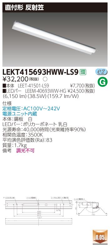 LED 東芝 LEKT415693HWW-LS9 (LEKT415693HWWLS9) TENQOO直付40形反射笠