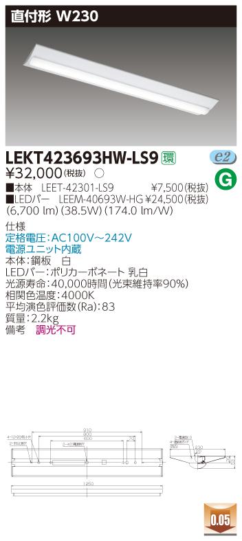 LED 東芝 LEKT423693HW-LS9 (LEKT423693HWLS9) TENQOO直付40形W230