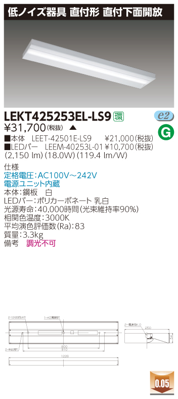 LED 東芝 LEKT425253EL-LS9 (LEKT425253ELLS9) TENQOO直付40形箱形低ノイズ