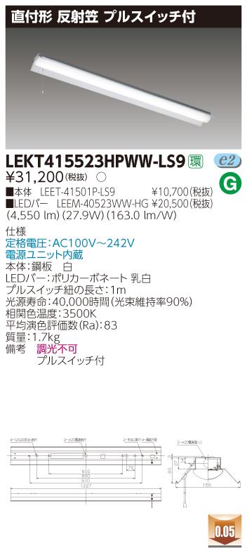 LED 東芝 LEKT415523HPWW-LS9 (LEKT415523HPWWLS9) TENQOO直付40形反射笠P付