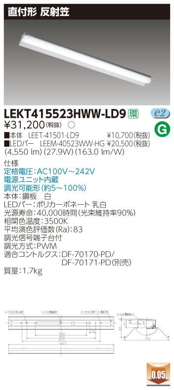 LED 東芝 LEKT415523HWW-LD9 (LEKT415523HWWLD9) TENQOO直付40形反射笠調光