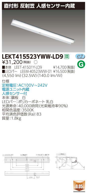 LED 東芝 LEKT415523YWW-LD9 (LEKT415523YWWLD9) TENQOO直付40形反射笠センサ付