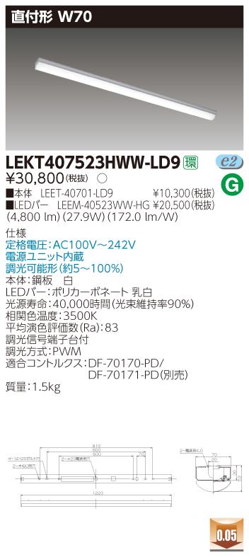 LED 東芝 LEKT407523HWW-LD9 (LEKT407523HWWLD9) TENQOO直付40形W70調光