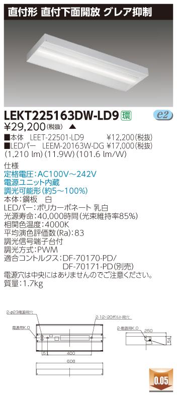 LED 東芝 LEKT225163DW-LD9 (LEKT225163DWLD9) TENQOO直付20形箱形グレア