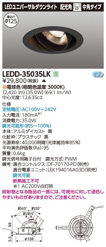 LED 東芝 LEDD-35035LK (LEDD35035LK) ユニバーサルDL3500黒塗Ф125