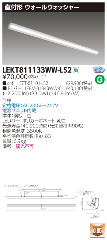 LED 東芝 LEKT811133WW-LS2 『LEKT811133WWLS2』 TENQOO直付110形ウォールW