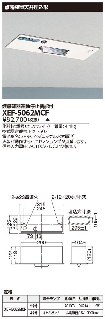 東芝 XEF-5062MCF (XEF5062MCF) 外付点滅形天井埋込形