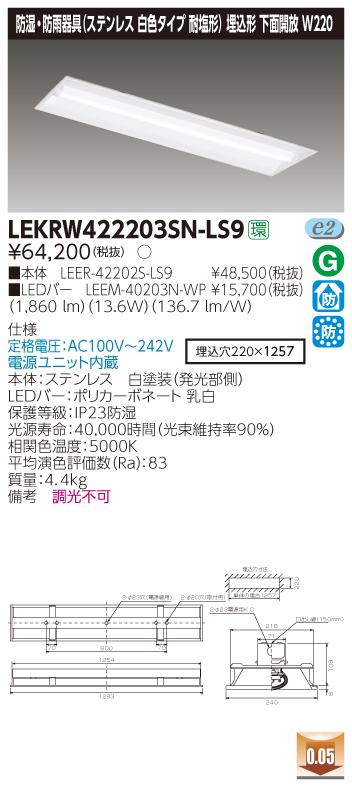 LED 東芝 LEKRW422203SN-LS9 (LEKRW422203SNLS9) TENQOO埋込40形W220SUS