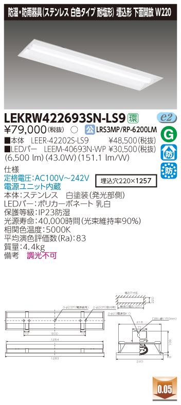 LED 東芝 LEKRW422693SN-LS9 (LEKRW422693SNLS9) TENQOO埋込40形W220SUS