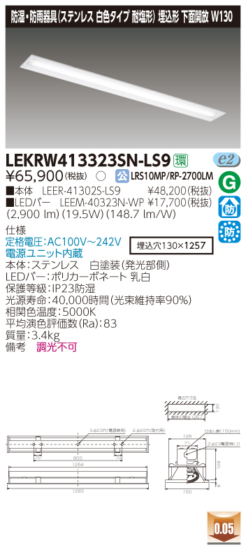 LED 東芝 LEKRW413323SN-LS9 (LEKRW413323SNLS9) TENQOO埋込40形W130SUS
