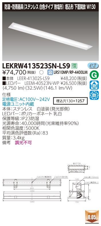 LED 東芝 LEKRW413523SN-LS9 (LEKRW413523SNLS9) TENQOO埋込40形W130SUS