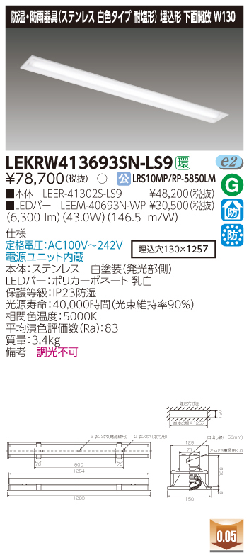 LED 東芝 LEKRW413693SN-LS9 (LEKRW413693SNLS9) TENQOO埋込40形W130SUS