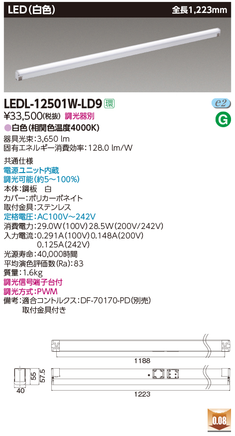 LED 東芝 LEDL-12501W-LD9 (LEDL12501WLD9) 屋内用器具ライン器具調光W色