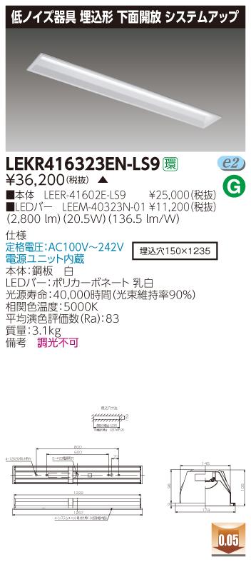LED 東芝 LEKR416323EN-LS9 (LEKR416323ENLS9) TENQOO埋込システム低ノイズ