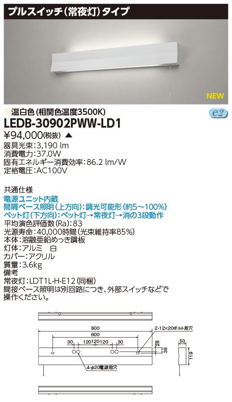 LED 東芝 LEDB-30902PWW-LD1 (LEDB30902PWWLD1) LED器具ホスピタルブラケット